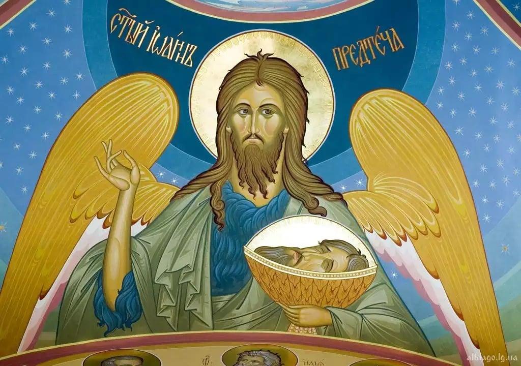 Усекновение главы иоанна предтечи картинки с праздником