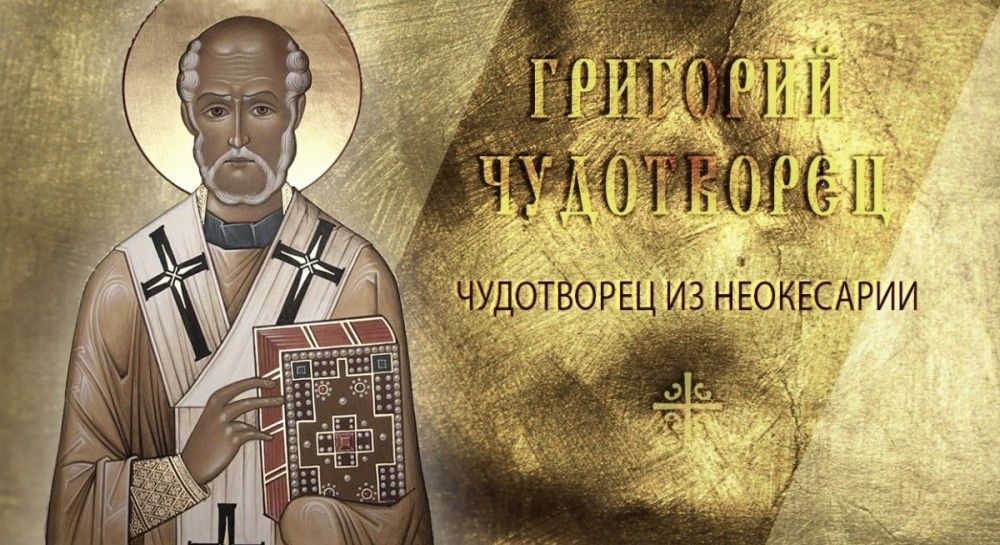 Какой церковный праздник сегодня 30 ноября 2020 чтят православные: Григорий Зимоуказатель отмечают 30.11.2020