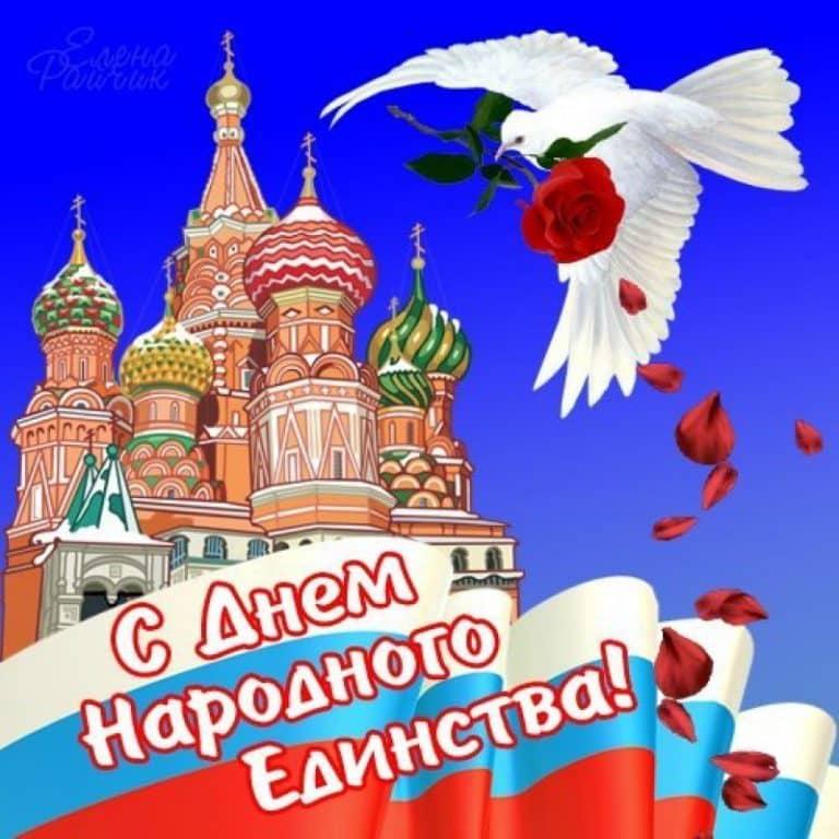 Поздравление с днем единства россии в картинках прикольные