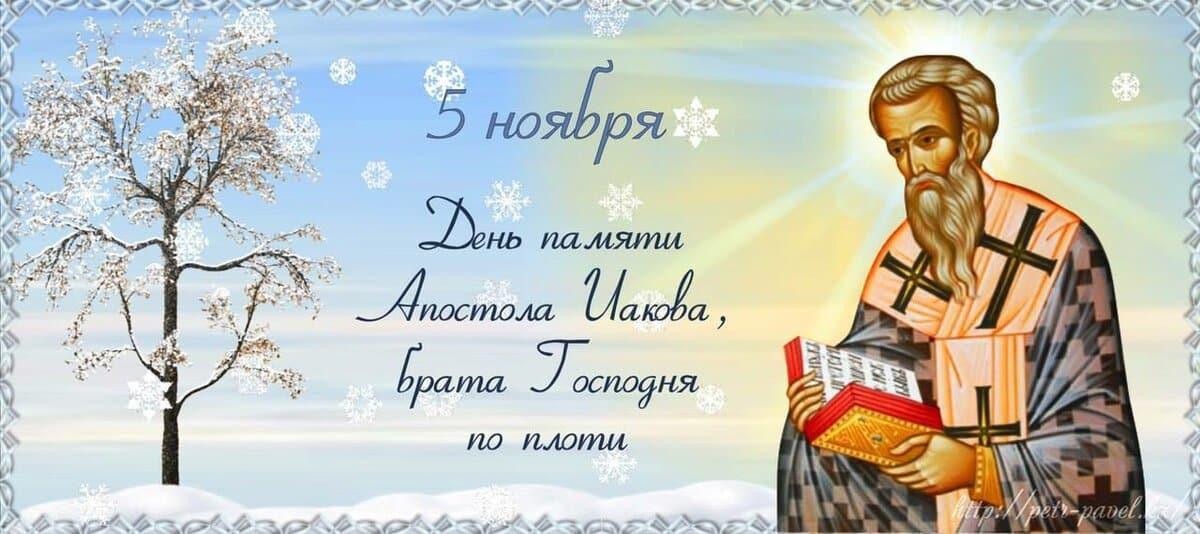 Какой церковный праздник сегодня 5 ноября 2020 чтят православные: День Якова отмечают 5.11.2020