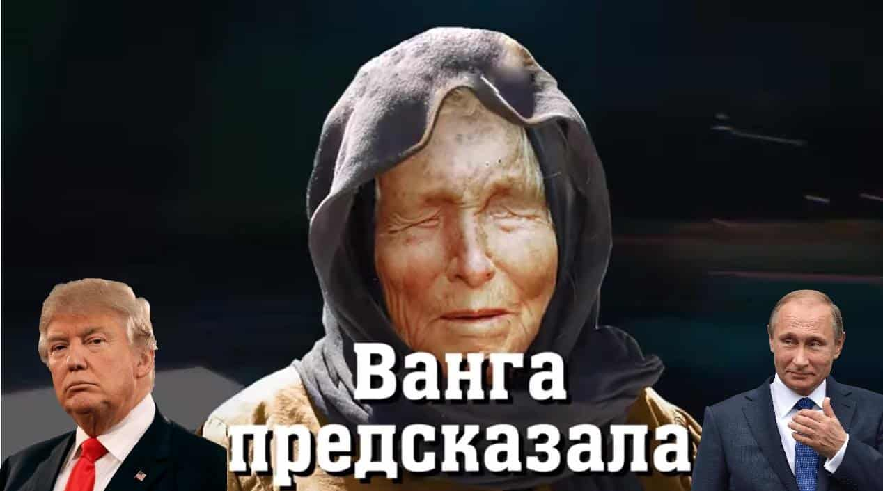 Предсказания Ванги на 2020 год о Путине, Трампе, России и мире