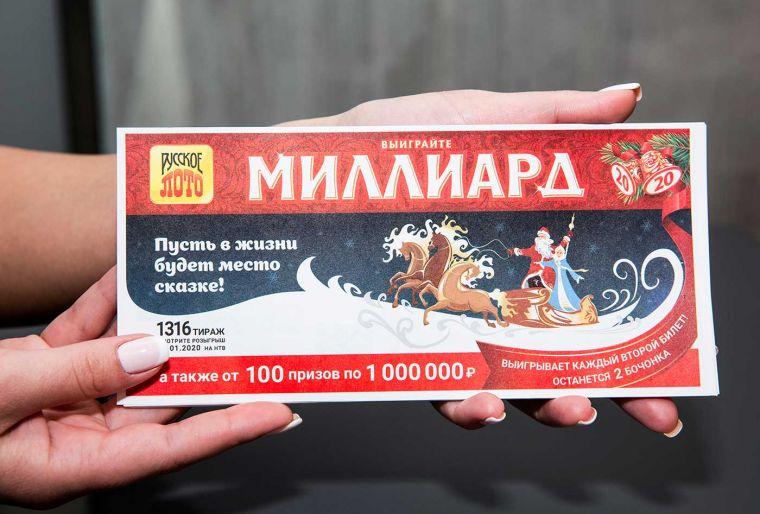Русское лото от 1 января 2020: тираж 1316, проверить билет, тиражная таблица от 01.01.2020