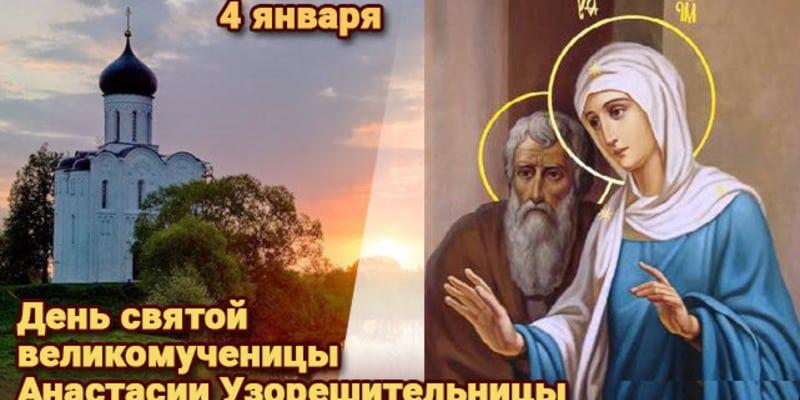 Какой церковный праздник сегодня 4 января 2021 чтят православные: Настасьин день отмечают 04.01.2021
