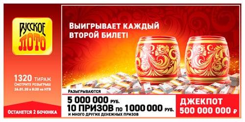 Русское лото от 26 января 2020: тираж 1320, проверить билет, тиражная таблица от 26.01.2020