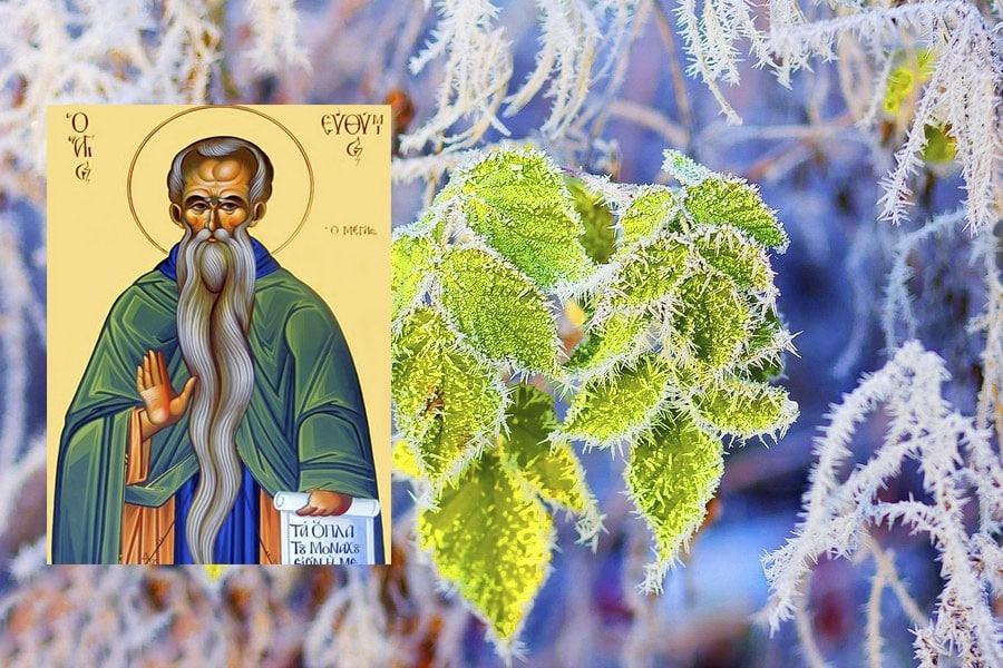 Какой церковный праздник сегодня 2 февраля 2021 чтят православные: Ефимов день отмечают 2.02.2021