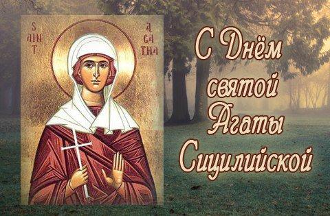 Какой церковный праздник сегодня 5 февраля 2021 чтят православные: День памяти святой Агаты отмечают 5.02.2021