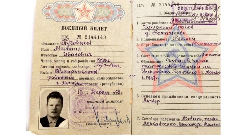 Награды, личные вещи и документы Пуговкина выставили на аукцион