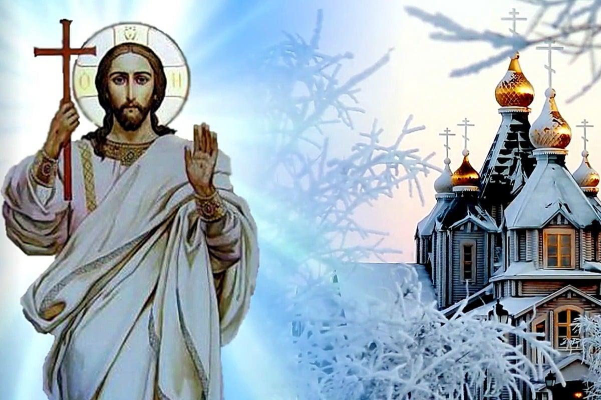 Какой церковный праздник сегодня 19 января 2021 чтят православные: Крещение Господне отмечают 19.01.2021