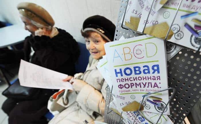 Государство не поможет: правительство готовит россиянам новую пенсионную реформу