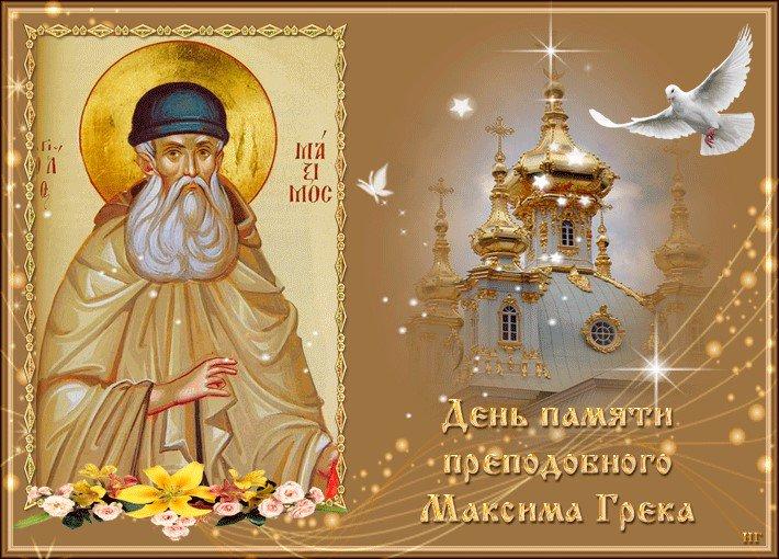 Какой церковный праздник сегодня 3 февраля 2021 чтят православные: День Максима-Исповедника отмечают 3.02.2021