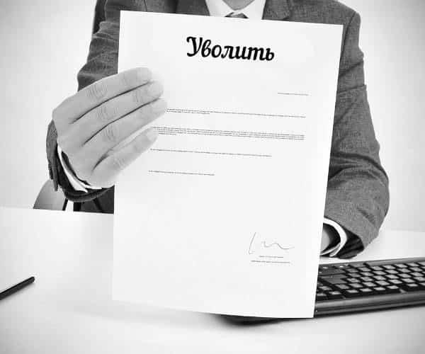 С февраля 2020 года начнут действовать новые правила увольнения работников