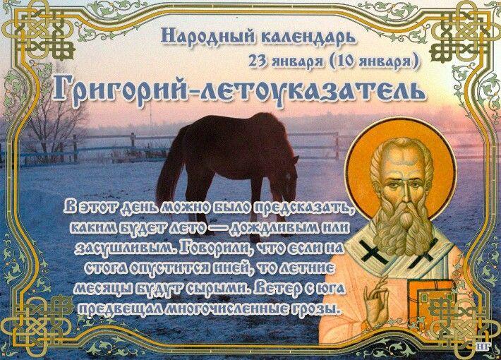 Какой церковный праздник сегодня 23 января 2021 чтят православные: Григорий Летоуказатель отмечают 23.01.2021