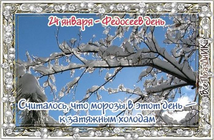 Какой церковный праздник сегодня 24 января 2021 чтят православные: Федосеев день отмечают 24.01.2021