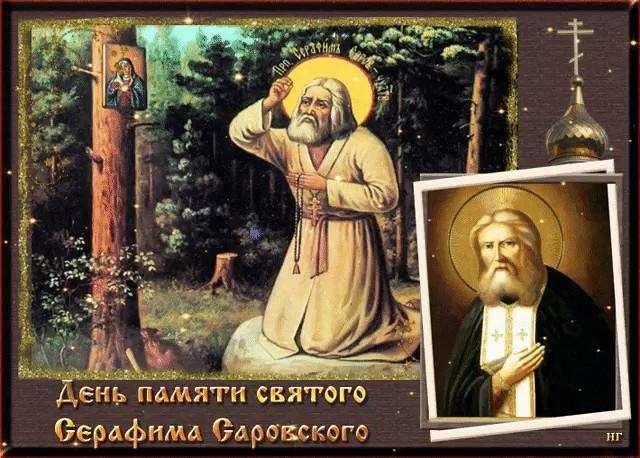 Какой церковный праздник сегодня 15 января 2021 чтят православные: День памяти святого Серафима Саровского отмечают 15.01.2021