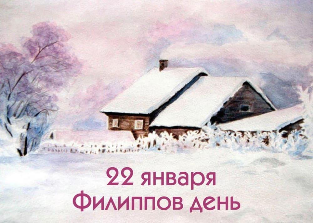 Какой церковный праздник сегодня 22 января 2021 чтят православные: Филиппов день отмечают 22.01.2021