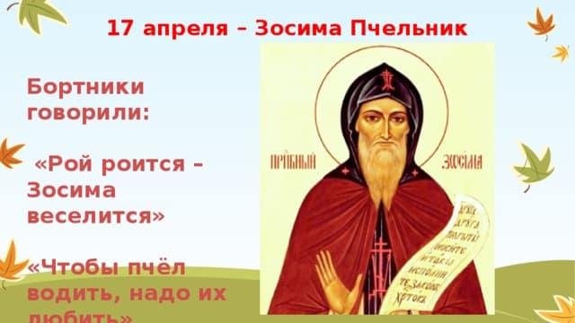 Какой церковный праздник сегодня 17 января 2020 чтят православные: Зосима-пчельник отмечают 17.01.2020