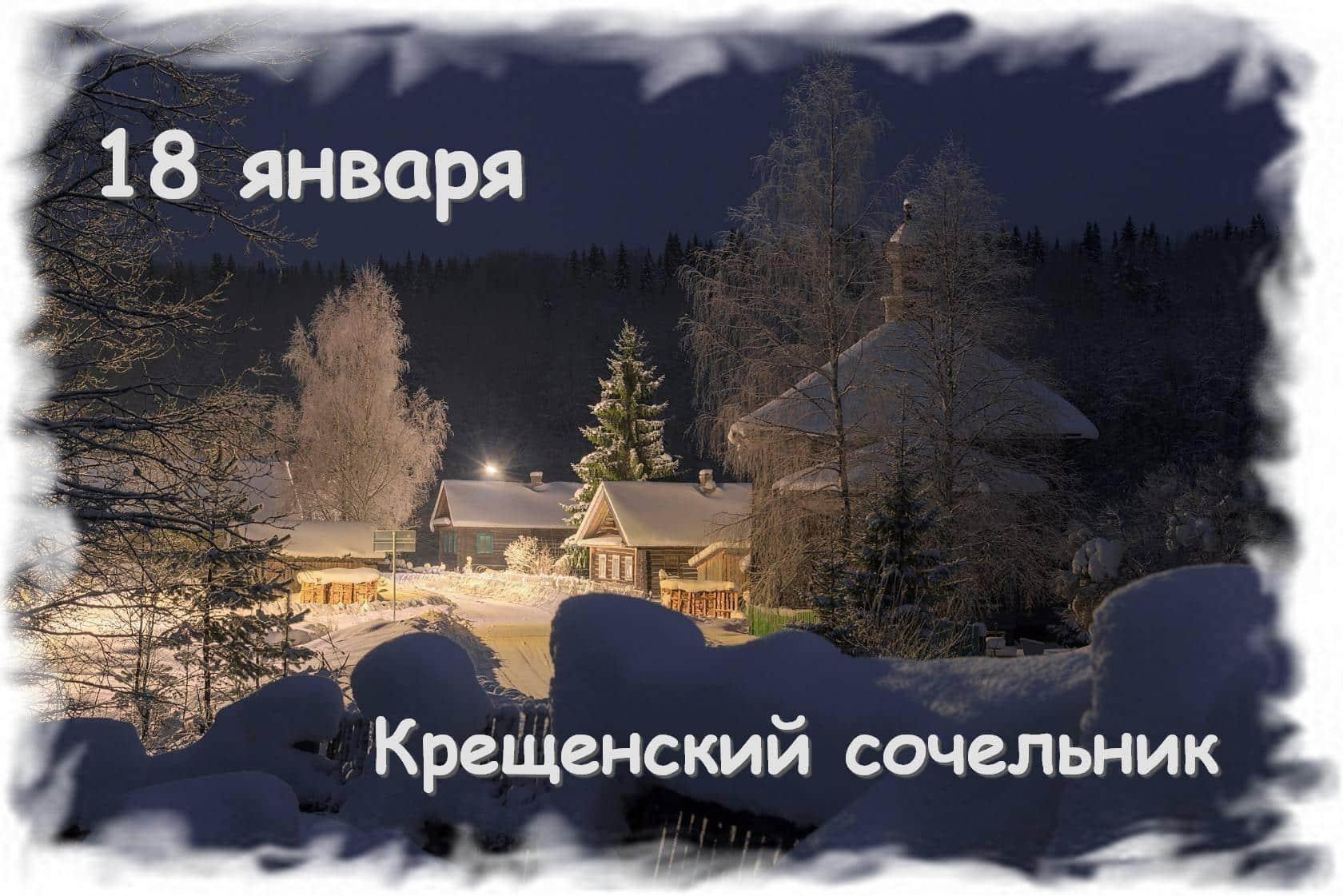 Какой церковный праздник сегодня 18 января 2021 чтят православные: Крещенский сочельник отмечают 18.01.2021