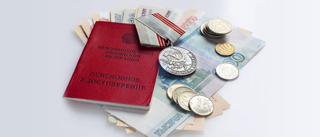 Надбавка к пенсии ветеранам труда в московской области 2020 году