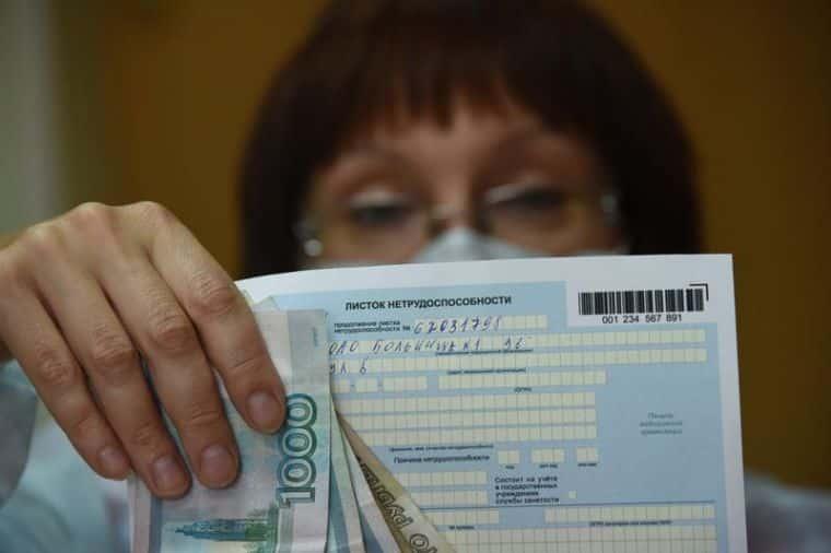 Новые правила оплаты больничного листа в 2020 году: зависимость от страхового или трудового стажа