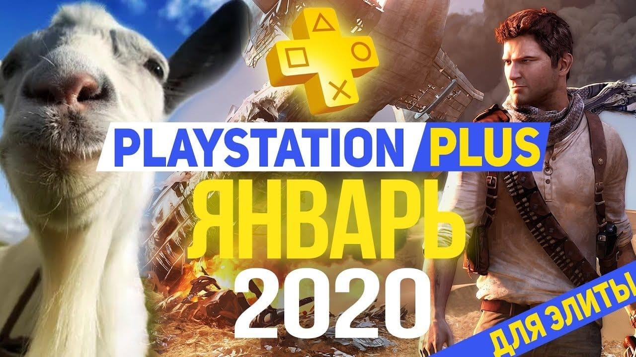 PS Plus на январь 2020: игры по подписке, что получат геймеры нового