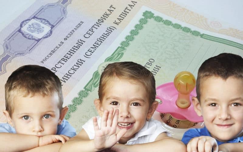 Когда можно будет получить материнский капитал за первого ребёнка