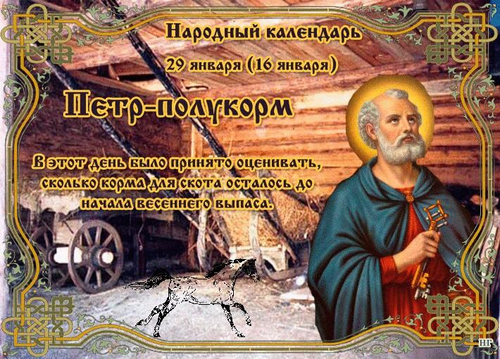 Какой церковный праздник сегодня 29 января 2021 чтят православные: Петр-полукорм отмечают 29.01.2021