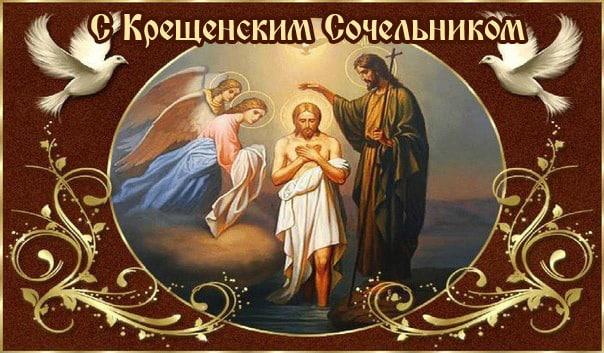 Крещенский Сочельник 2020: открытки, картинки, красивые поздравления и пожелания