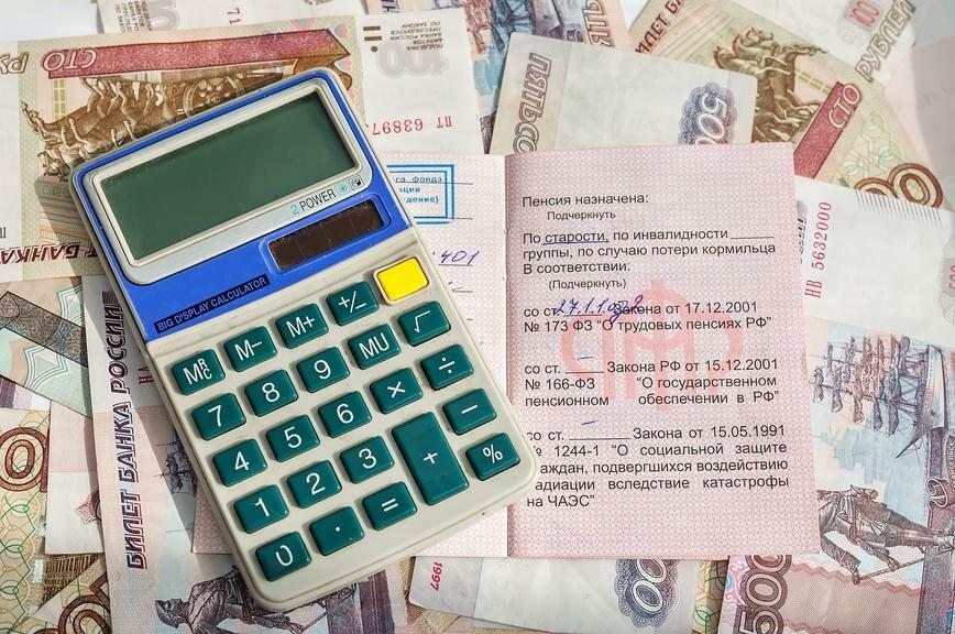 Калькулятор для пересчета пенсии после увольнения