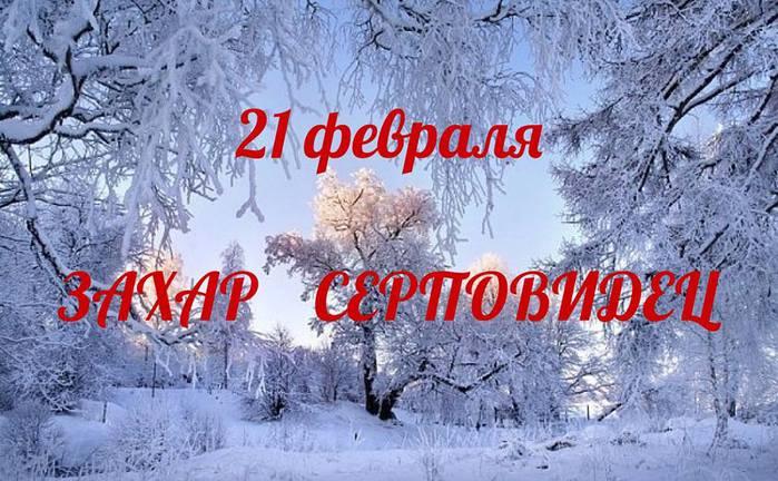 Какой церковный праздник сегодня 21 февраля 2020 чтят православные: Захар Серповидец отмечают 21.02.2020