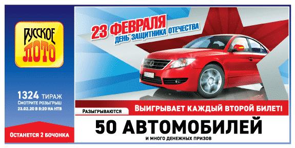 Русское лото от 23 февраля 2020: тираж 1324, проверить билет, тиражная таблица от 23.02.2020