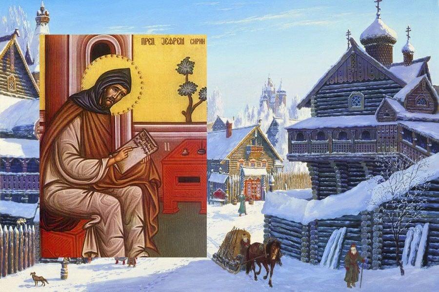 Какой церковный праздник сегодня 10 февраля 2021 чтят православные: Ефремов день отмечают 10.02.2021