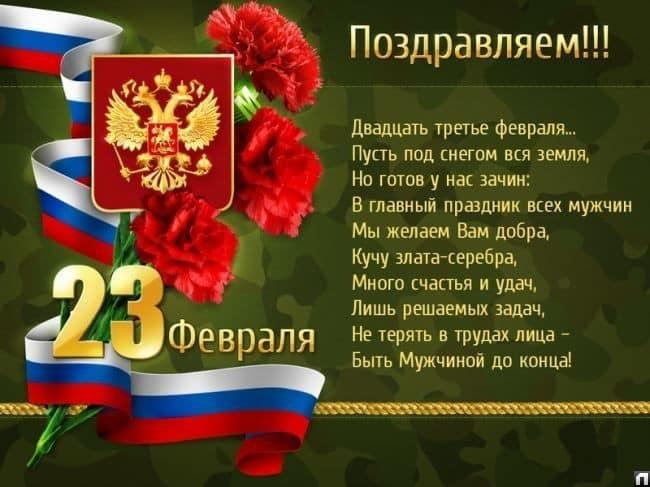 Поздравления с 23 февраля для мужчины, сына, мужа, друга, брата: красивые открытки с поздравлениями с Днем Защитника Отечества