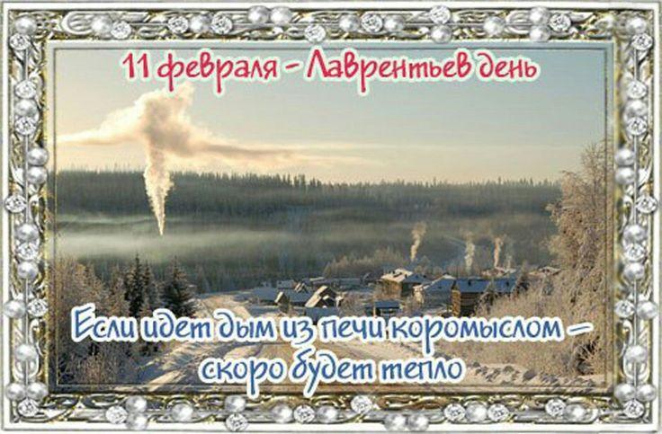 Какой церковный праздник сегодня 11 февраля 2021 чтят православные: Лаврентьев день отмечают 11.02.2021