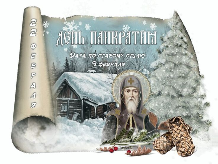 Какой церковный праздник сегодня 22 февраля 2020 чтят православные: Панкратьев день отмечают 22.02.2020