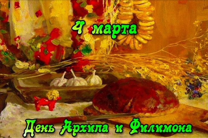Какой церковный праздник сегодня 4 марта 2021 чтят православные: День Архипа и Филимона отмечают 4.03.2021