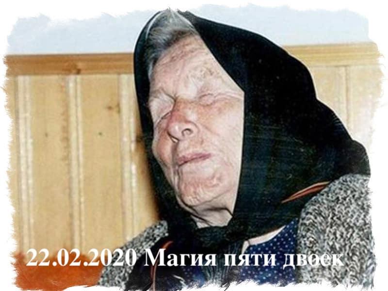 Пророчество Ванги на 2020 год: предсказания на дату 22.02.2020 — магия пяти двоек