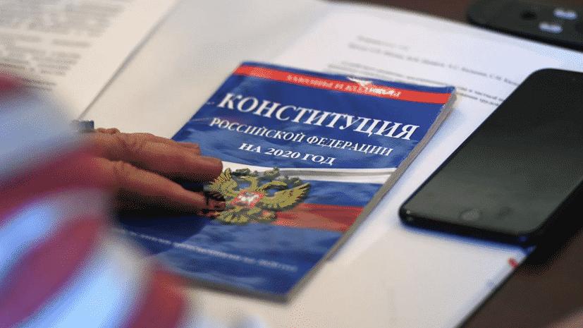 Референдум по поправкам в конституцию России: когда будет, выходной день или нет