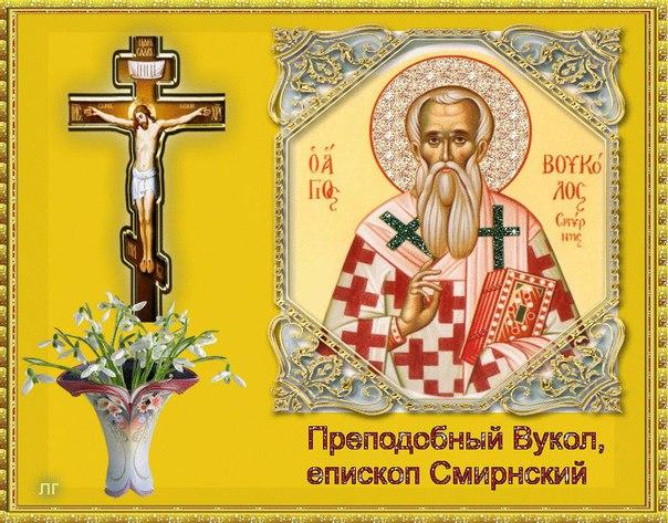 Какой церковный праздник сегодня 19 февраля 2020 чтят православные: Вукол Телятник (Жуколы) отмечают 19.02.2020