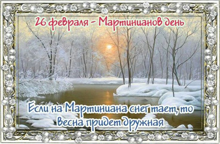 Какой церковный праздник сегодня 26 февраля 2020 чтят православные: Мартинианов день отмечают 26.02.2020