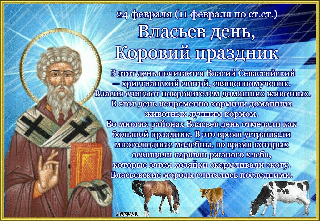 Какой церковный праздник сегодня 24 февраля 2020 чтят православные: Власьев день отмечают 24.02.2020