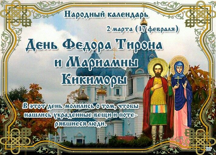 Какой церковный праздник сегодня 2 марта 2021 чтят православные: День Федора Тирона и Мариамны Кикиморы отмечают 2.03.2021
