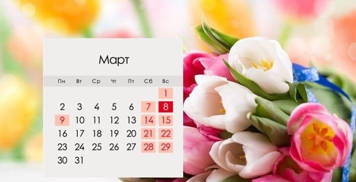 На 8 Марта в 2020 году россияне будут отдыхать 3 дня