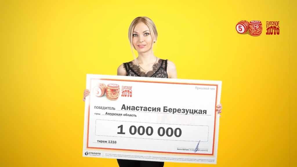 Русское лото от 1 марта 2020: тираж 1325, проверить билет, тиражная таблица от 1.03.2020
