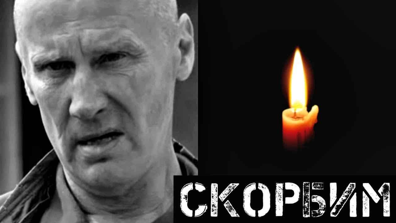 Умер Дмитрий Бульба из сериала «Улицы разбитых фонарей»: причины смерти, биография и карьера покойного