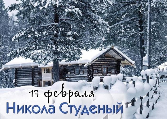 Какой церковный праздник сегодня 17 февраля 2021 чтят православные: Никола Студеный отмечают 17.02.2021