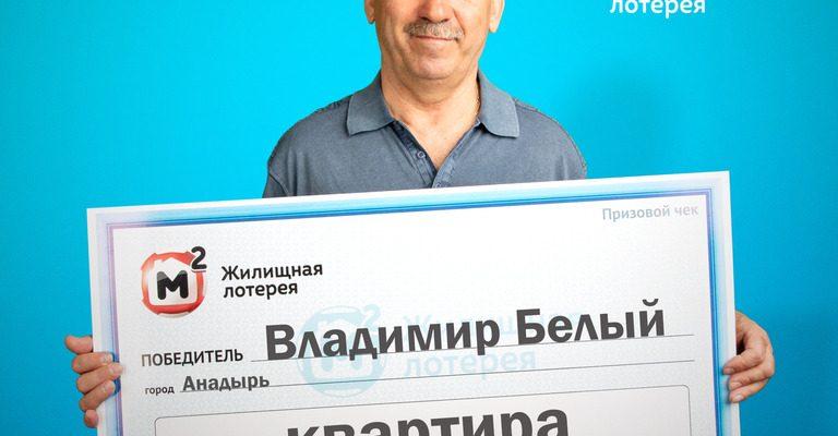 жилищная лотерея получить выигрыш