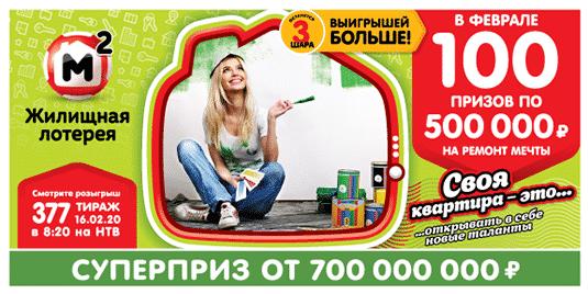 Жилищная лотерея от 16 февраля 2020: тираж 377, проверить билет, тиражная таблица от 16.02.2020