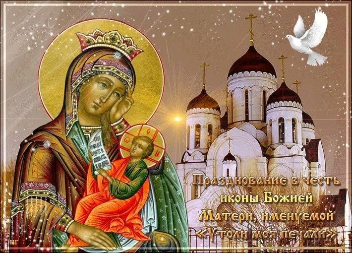 Какой церковный праздник сегодня 7 февраля 2021 чтят православные: празднование в честь иконы Божией Матери, именуемой «Утоли моя печали» отмечают 7.02.2021