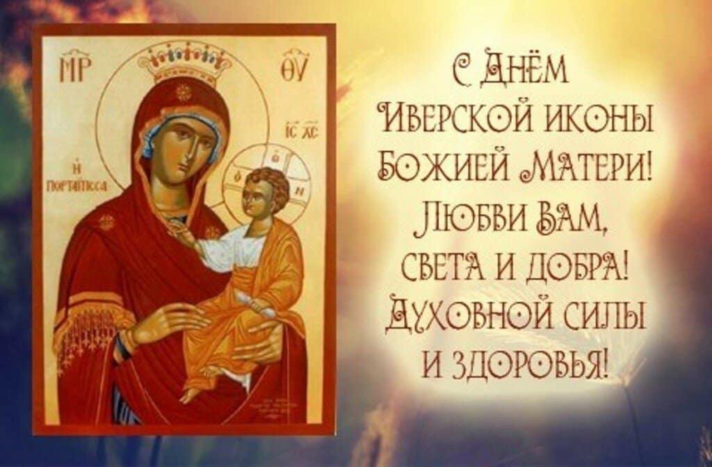 Какой церковный праздник сегодня 25 февраля 2020 чтят православные: празднование в честь Иверской иконы Божией Матери отмечают 25.02.2020