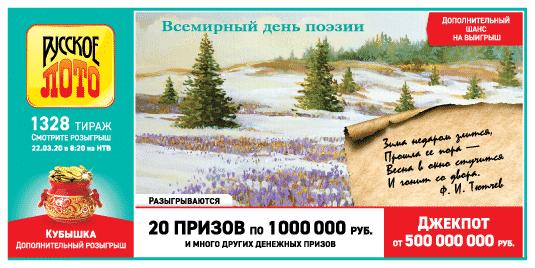 Русское лото от 22 марта 2020: тираж 1328, проверить билет, тиражная таблица от 22.03.2020